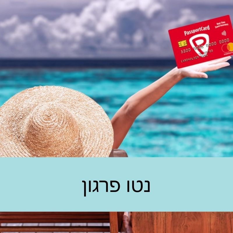 passportcard travel with style